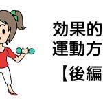 効果的な運動方法【後編】
