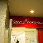 コナミスポーツクラブ池袋店