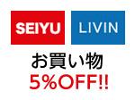 西友・LIVIN・SUNNY 5%OFF