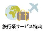 旅行系サービス