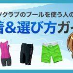 スポーツクラブ(ジム)のプールでオススメの水着の選び方