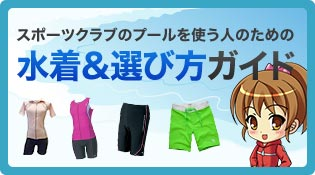 swimming-wear-guide_thumbnail