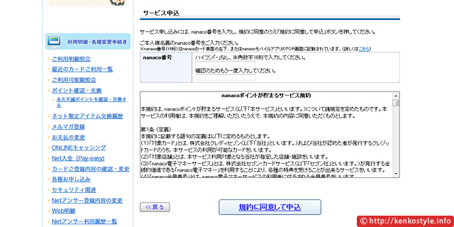 nanaco番号入力フォーム