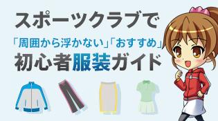 スポーツジム初心者用服装ガイド「男性版」