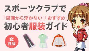 スポーツジム初心者用服装ガイド「女性版」